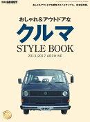 おしゃれ&アウトドアなクルマSTYLE BOOK 2013-2017 ARCHI