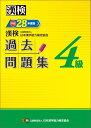漢検過去問題集(平成28年度版 4級) [ 日本漢字能力検定協会 ]
