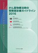 がん薬物療法時の腎障害診療ガイドライン(2016)
