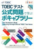 TOEICテスト公式問題で学ぶボキャブラリー