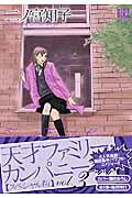 天才ファミリー・カンパニー(3)スペシャル版
