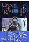 Under the Rose(3)