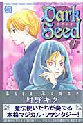 Dark seed(1)