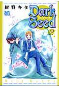 Dark seed(2)