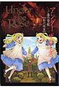 Under the Rose(5) 春の賛歌 (バーズコミックスデラックス) [ 船戸明里 ]
