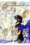 聖魔伝(3)