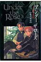 Under the Rose(6) 春の賛歌 (バーズコミックスデラックス) [ 船戸明里 ]