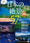 【バーゲン本】日本の絶景57