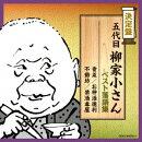 五代目柳家小さん ベスト落語集