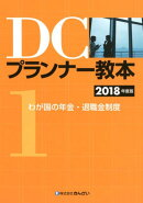 DCプランナー教本(2018年度版 第1分冊)