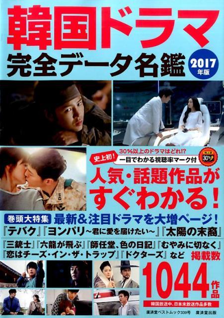 韓国ドラマ完全データ名鑑(2017年版) (廣済堂ベストムック) [ 野崎友子 ]