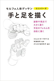 手と足を描く (モルフォ人体デッサン ミニシリーズ) [ ミシェル・ローリセラ ]