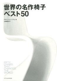 世界の名作椅子ベスト50 [ デザインミュージアム ]