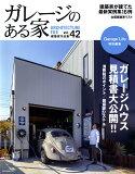 ガレージのある家(vol.42) 特集:ガレージハウス見積書大公開!! (NEKO MOOK Garage Life特別編集)