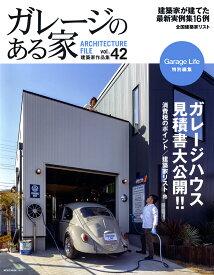 ガレージのある家 VOL.42