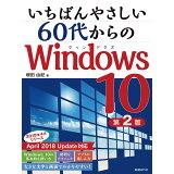 いちばんやさしい60代からのWindows10第2版
