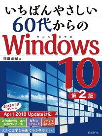 いちばんやさしい60代からのWindows 10 第2版 [ 増田 由紀 ]
