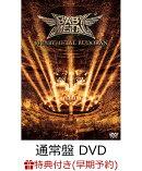 【早期予約特典+先着特典】10 BABYMETAL BUDOKAN(通常盤 DVD)(ジャケットシート+ポストカード)