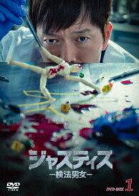 ジャスティス -検法男女ー DVD-BOX1 [ チョン・ジェヨン ]