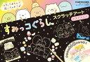 すみっコぐらし スクラッチアート ポストカード [ キャラぱふぇ編集部 ]
