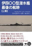 文庫 伊四〇〇型潜水艦 最後の航跡 上