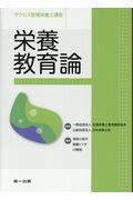 栄養教育論第5版
