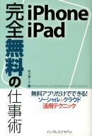 iPhone/iPad完全無料の仕事術