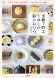 米粉で作るうれしい和のおやつ (料理の本棚)