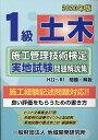 1級土木施工管理技術検定実地試験問題解説集(2020年版) [ 地域開発研究所 ]