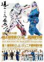 2014北斗旗 第4回世界空道選手権大会 [ (格闘技) ]