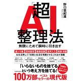 「超」AI整理法
