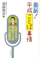 【謝恩価格本】最新!平成ことば事情 -抱腹舌好調!現役アナの日本語教室ー