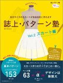 誌上・パターン塾(vol.2(スカート編))
