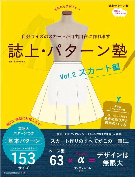 誌上・パターン塾(vol.2(スカート編)) 自分サイズのスカートが自由自在に作れます (文化出版局mookシリーズ) [ まるやまはるみ ]