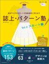 パターン スカート 自由自在 文化出版局 シリーズ