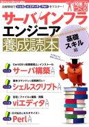 サーバ/インフラエンジニア養成読本(基礎スキル編)
