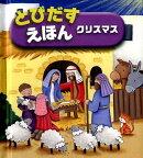 とびだすえほんクリスマス