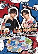 僕らがアメリカを旅したら VOL.1 下野紘・梶裕貴/L.A.&Las Vegas
