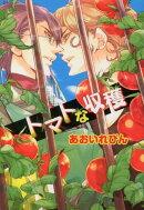 トマトな収穫