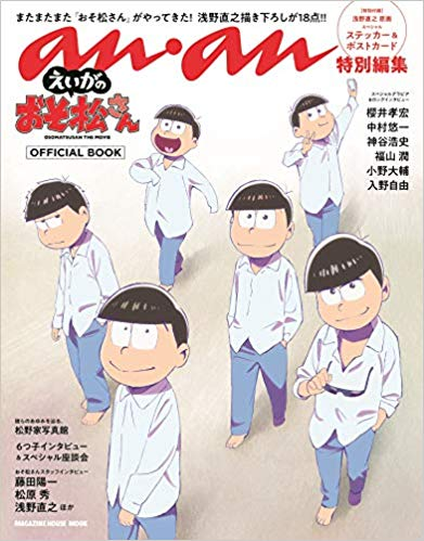 anan特別編集「えいがのおそ松さん」OFFICIAL BOOK
