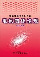 電気技術者のための電気関係法規 2020年版