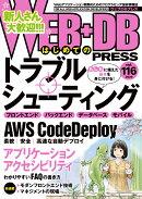 WEB+DB PRESS Vol.116