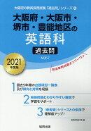 大阪府・大阪市・堺市・豊能地区の英語科過去問(2021年度版)