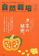 自然栽培(vol.4(2015 Autu)