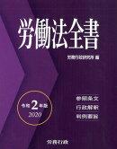 労働法全書(令和2年版)
