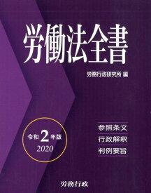 労働法全書(令和2年版) [ 労務行政研究所 ]