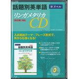 話題別英単語リンガメタリカCD改訂版対応 (<CD>)