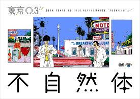 第20回東京03単独公演 不自然体 [ 東京03 ]