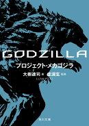 GODZILLA プロジェクト・メカゴジラ