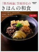 「賛否両論」笠原将弘のきほんの和食